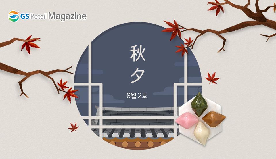 GS Retail Magazine 추석 8월 2호